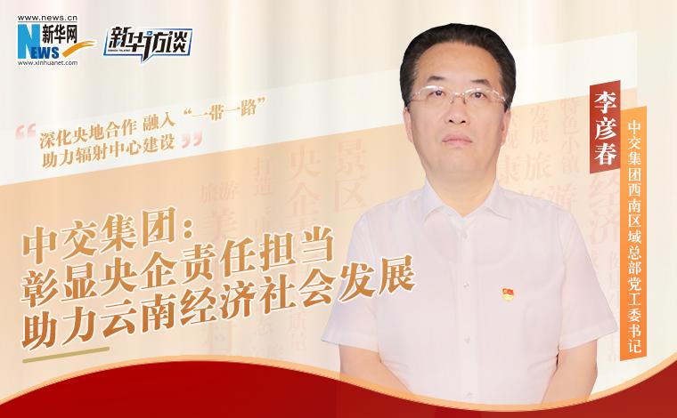 彰顯央企責任擔當 助力雲南經濟社會發展