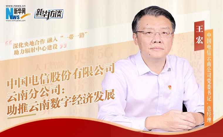 中國電信股份有限公司雲南分公司:助推雲南數字經濟發展
