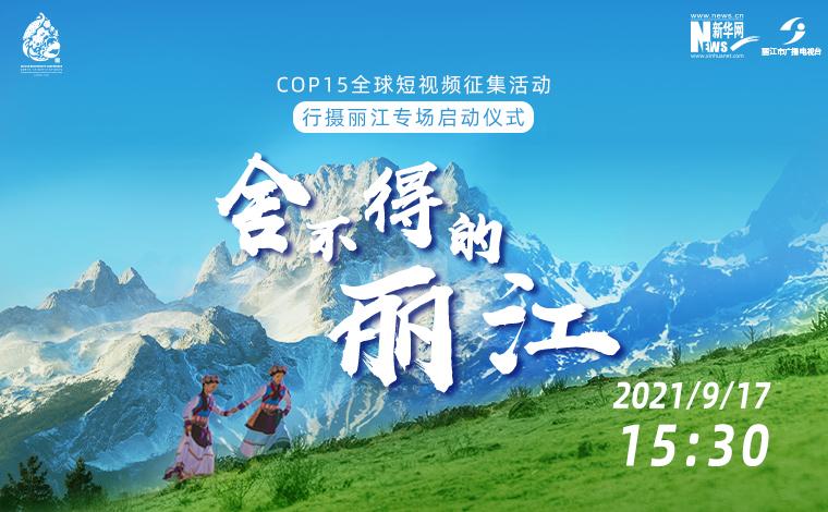 """""""舍不得的麗江""""COP15全球短視頻徵集活動行攝麗江專場啟動儀式"""