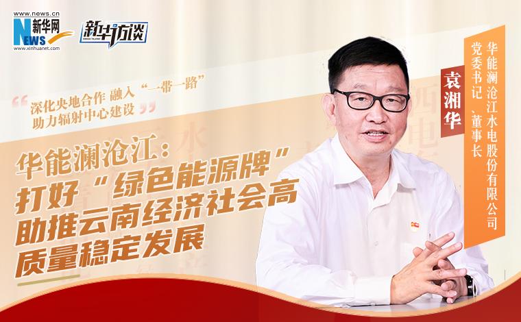 """華能瀾滄江:打好""""綠色能源牌"""" 助推雲南經濟社會高質量穩定發展"""