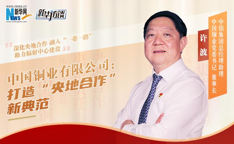 """中國銅業有限公司:打造""""央地合作""""新典范"""