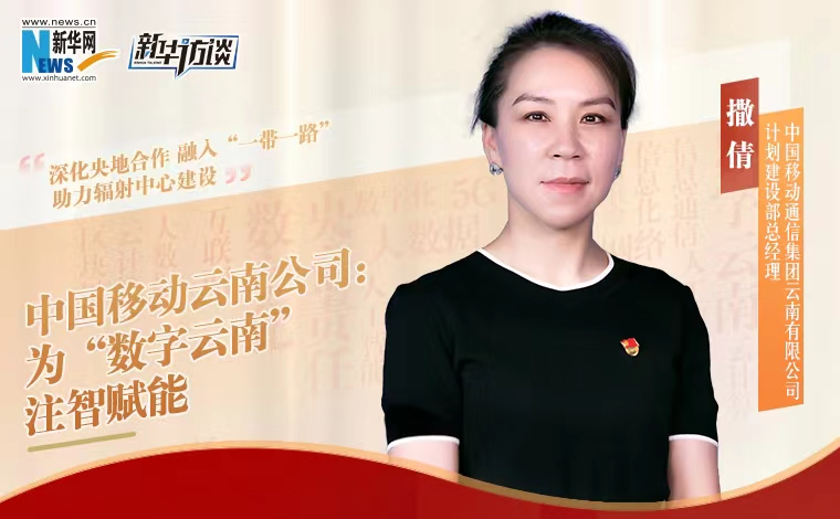 """中國移動雲南公司:為""""數字雲南""""注智賦能"""