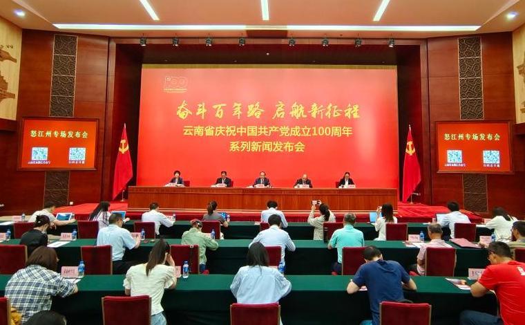 """""""十三五""""雲南怒江州經濟社會實現跨越發展"""