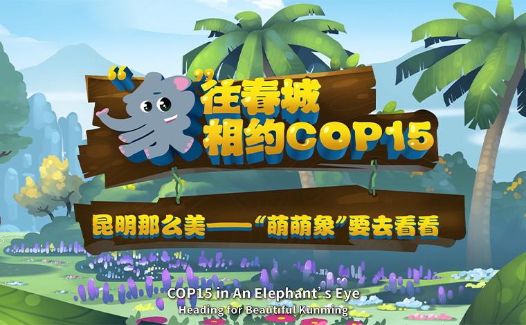 """【""""象""""往春城 相約COP15】昆明那麼美 """"萌萌象""""要去看看"""