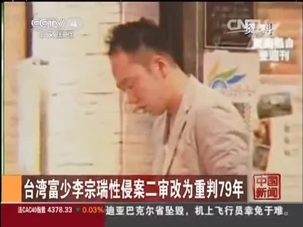 李宗瑞性侵录像����_台湾富少李宗瑞系列性侵案 二审改为重判79年