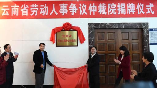 云南省劳动人事争议仲裁院正式成立