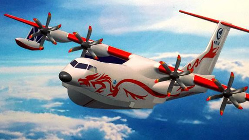 全球在研最大的水陆两栖飞机中段机身运抵珠海