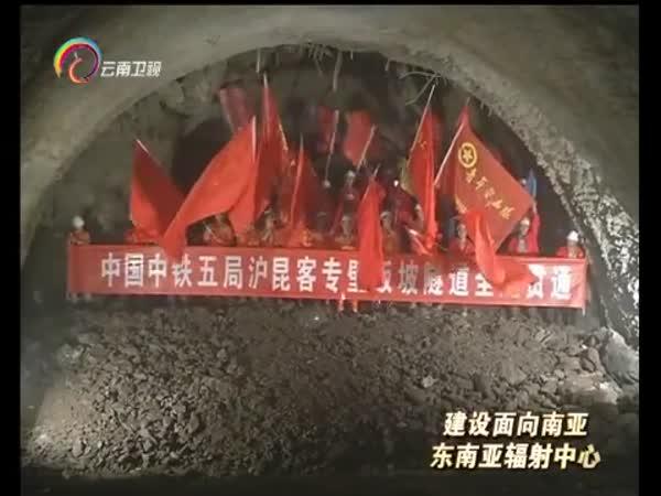 沪昆高铁第一长隧道:壁板坡隧道顺利贯通
