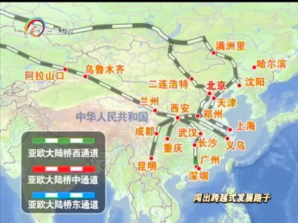 云南:首趟中欧集装箱国际货运班列昨开通图片
