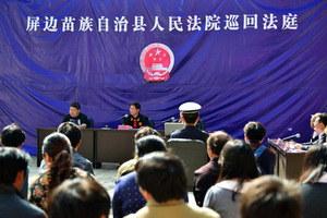 屏边县法院巡回审理