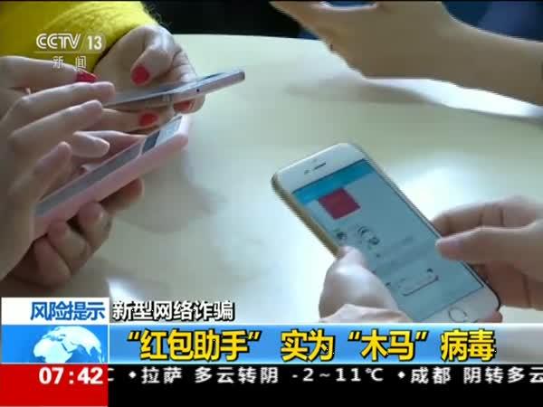 [云南网视]提防新型网络诈骗:红包助手实为木马