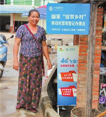 為了人民的盼望——中國移動雲南公司加強雲南貧困地區通信設施建設