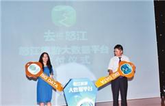 雲南:移動互聯網推動智慧旅遊