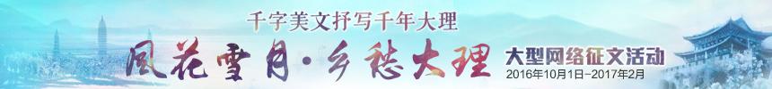"""千字美文抒寫千年大理""""風花雪月·鄉愁大理""""大型網絡徵文活動"""
