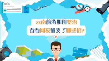 雲南旅遊如何整治 看看網友都支了哪些招?