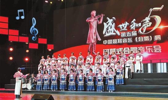 第五屆中國聶耳音樂(合唱)周閉幕