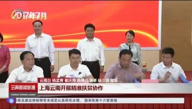 上海雲南開展精準扶貧協作