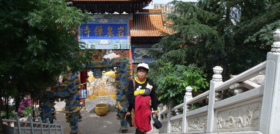 《登-岩泉寺》
