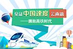 见证中国速度云南篇——拥抱高铁时代