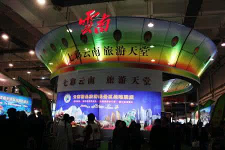 2017中国国际旅游交易会闭幕 参观人数达8万人次