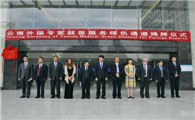"""雲南省首家外國專家就醫服務""""綠色通道""""揭牌"""