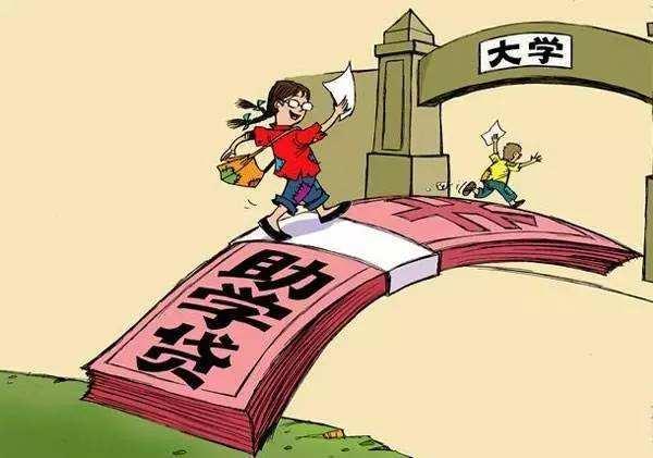 國開行向雲南貧困學生發放14.55億元生源地助學貸款
