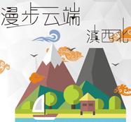 漫步雲端香格裏拉宣傳冊設計