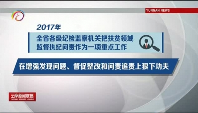 云南:强力推进扶贫领域监督执纪问责