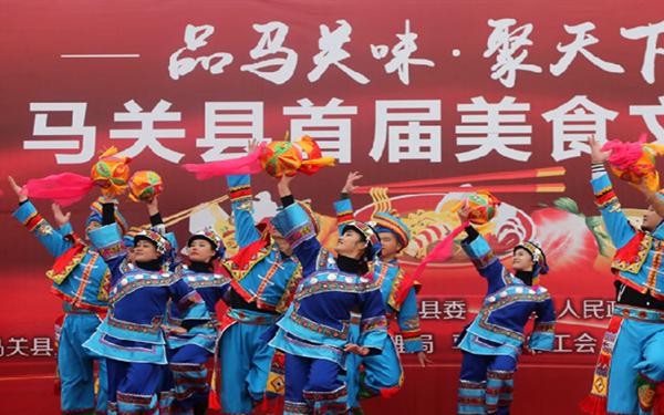 馬關縣首屆美食文化節開幕