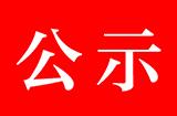 中國鐵路昆明局集團有限公司經營招商項目結果公示