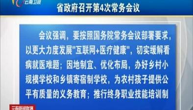 雲南省政府召開第4次常務會議