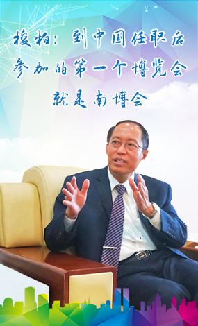 梭柏:到中國任職後參加的第一個博覽會就是南博會