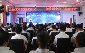 雲錫改革發展論壇之在雲南華聯鋅銦股份有限公司舉行