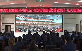 雲南華聯鋅銦股份有限公司組織觀看十九大直播