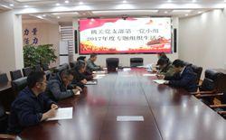 華聯鋅銦領導班子參加組織生活會