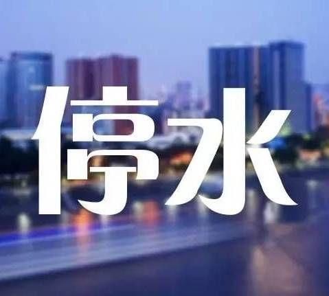 昆明南壩路片區21日22時起計劃停水38小時