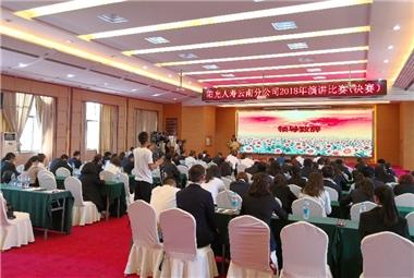 陽光人壽雲南分公司工會舉辦演講比賽