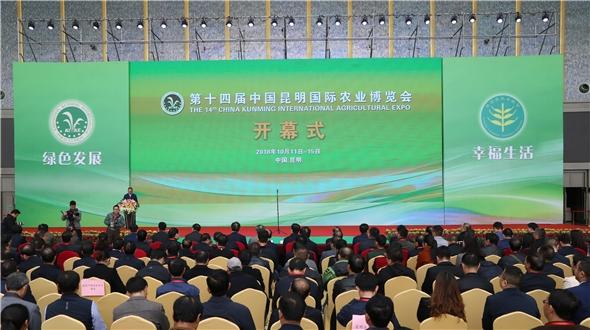 第十四屆中國昆明國際農業博覽會開幕