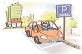 昆明校園周邊允許臨時停車將進一步推廣