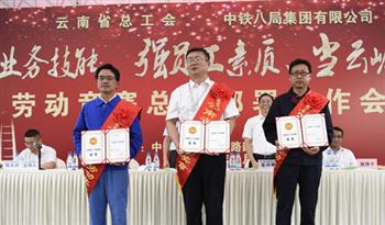 中鐵八局集團第六工程有限公司等2個單位獲雲南省五一勞動獎狀
