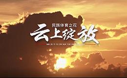 """民族體育之花""""雲""""上綻放"""