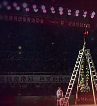 雲南省第七屆少數民族傳統體育運動會