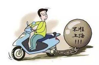 """4月15日起 昆明未""""上牌""""電動車將禁止上路"""