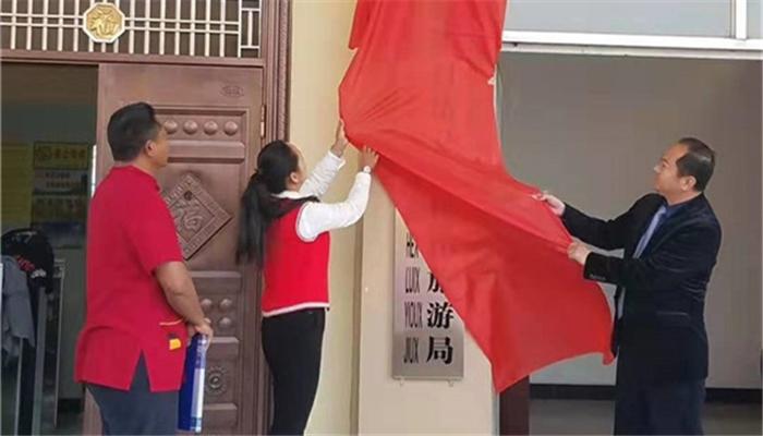 臨滄市滄源佤族自治縣文化和旅遊局正式挂牌