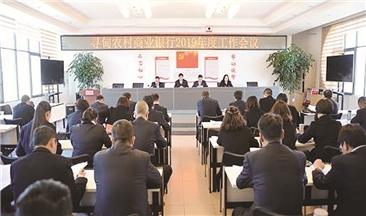 尋甸農村商業銀行召開2019年度工作會