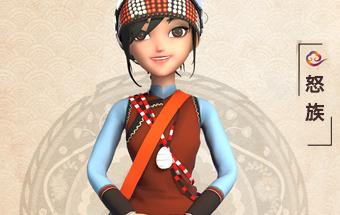 雲南特有少數民族服飾AR明信片:怒族