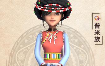 雲南特有少數民族服飾AR明信片:普米族