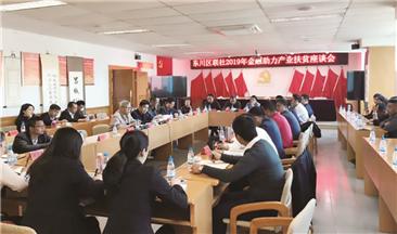 昆明市東川區農村信用社聯合社召開2019年金融助力産業扶貧座談會