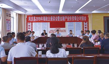 鳳慶縣舉行2019年銀政企座談會暨金融産業扶貧銀企對接會