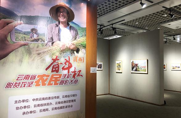 雲南:用鏡頭講述脫貧攻堅故事